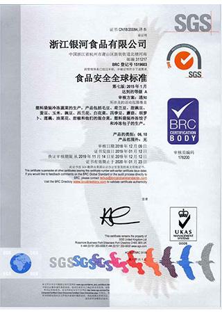 BRC证书中文.jpg